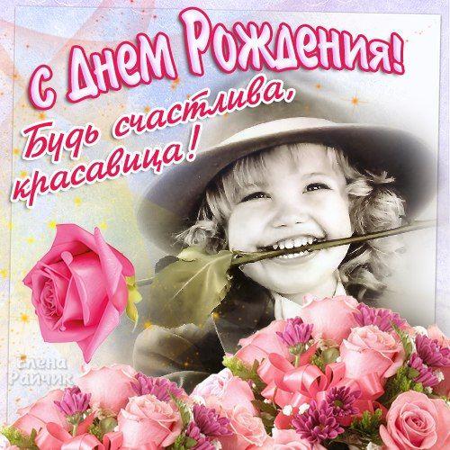 pozdravlenie-s-rozhdeniem-devushki-otkritka foto 12